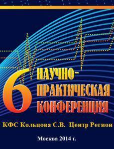 6_npk_kfs_kolsova