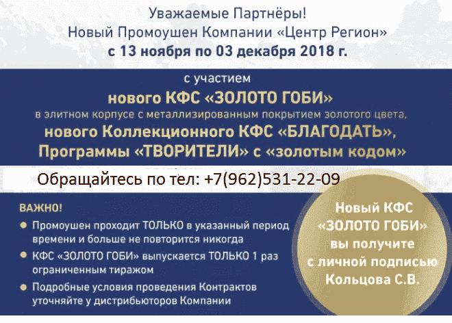 Акция КФС Гоби КФС Благодать