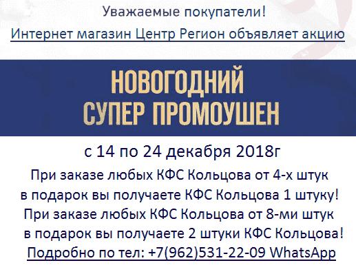 Промоушен Акция КФС Кольцова