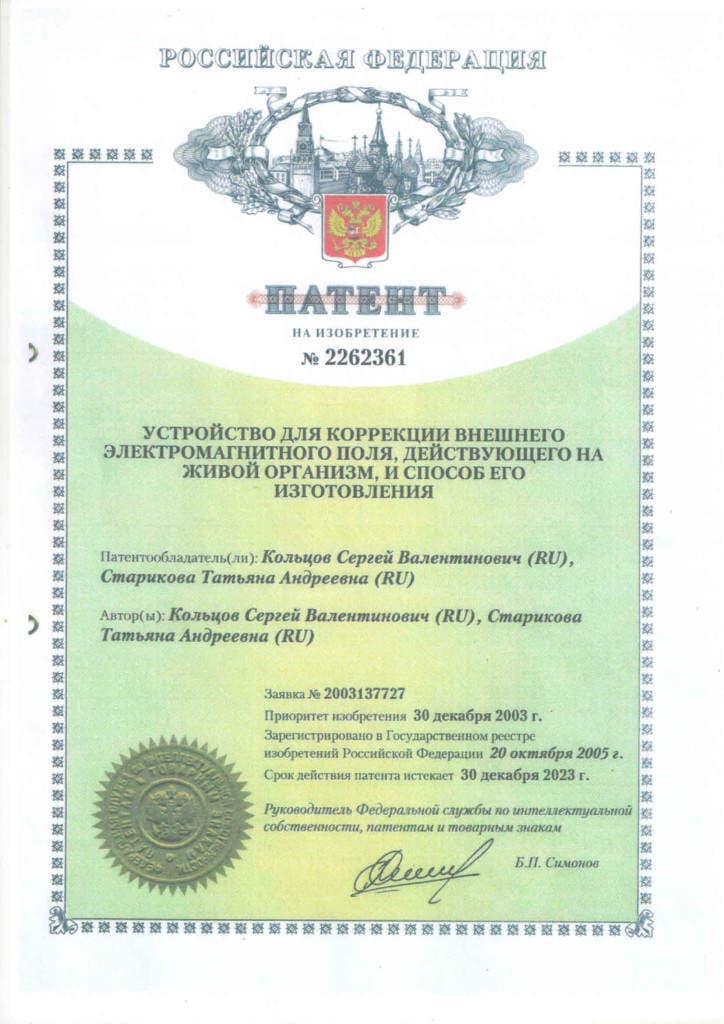 kfs-kolsova-patent-№2262361