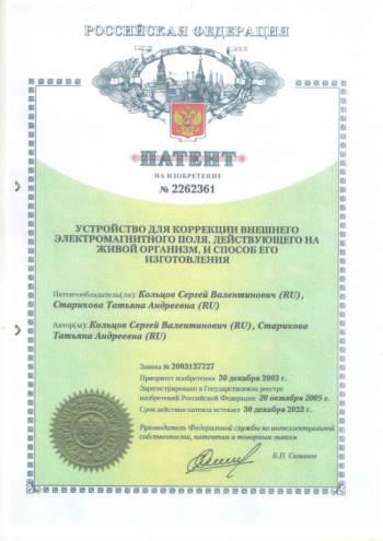патент №2262361