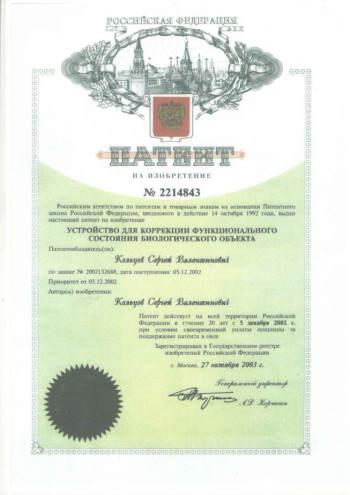 патент №2214843