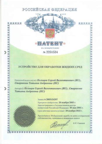 патент №2251534