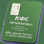 kfs-chistyi-vzglyd-2