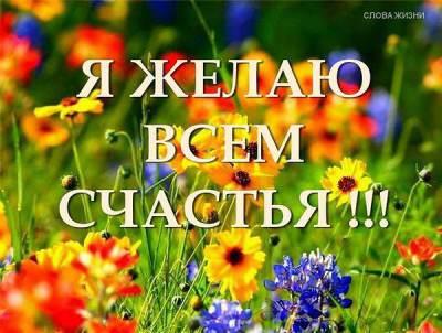 я желаю всем счастья!