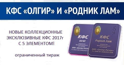 aksiya-KFS-olgir-кпш-Родник-ламы-2017g