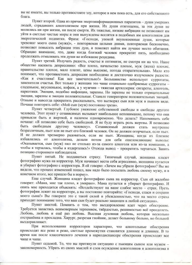 ЛЕЧЕНИЕ АЛКОГОЛИЗМА-2