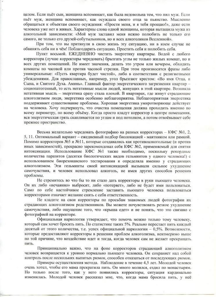 ЛЕЧЕНИЕ АЛКОГОЛИЗМА -3