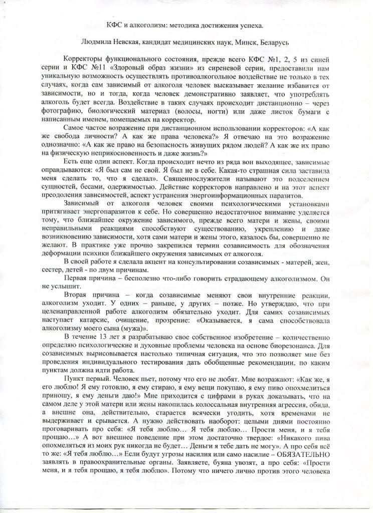 ЛЕЧЕНИЕ АЛКОГОЛИЗМА -1 jpg
