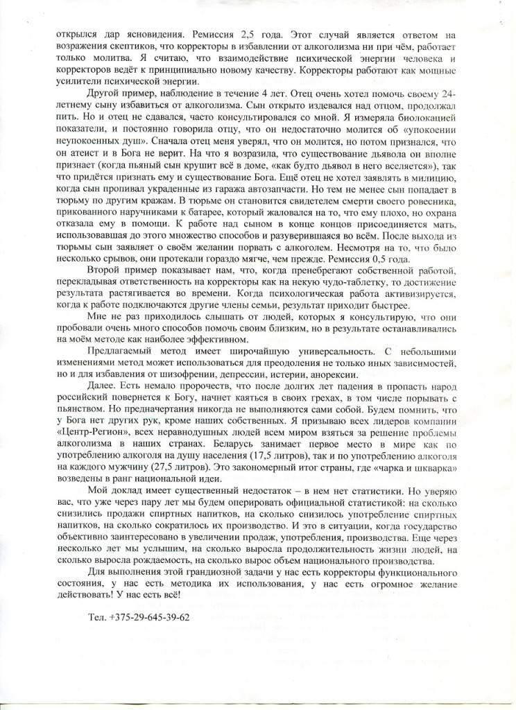 ЛЕЧЕНИЕ АЛКОГОЛИЗМА - 4