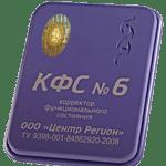 KFS-6-ochihenie-кто