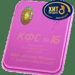 kfs-16-chistoe-prostranstvo