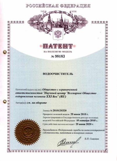 патент КФС Кольцова