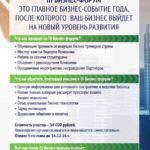 centr-region-biznes-forum-sochi-2017g
