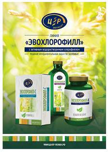 liniya-EVOhlorofill
