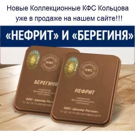 akcia-kfs-bereginy
