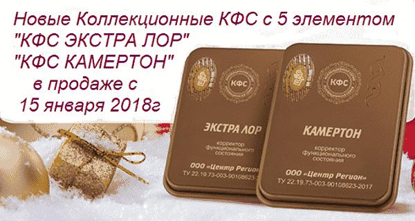 akciya-kfs-2018