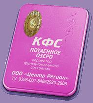 kfs-potaennoe-ozero