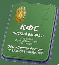 kfs-chistyi-vzglyad-2