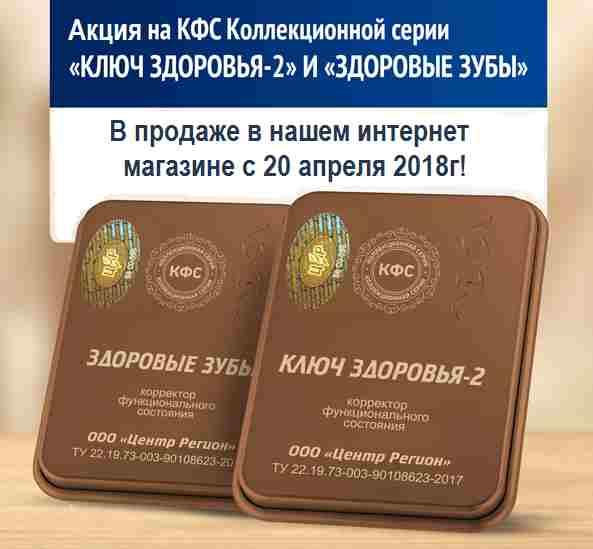 akciya-fsc-klych-zdoroviya-2
