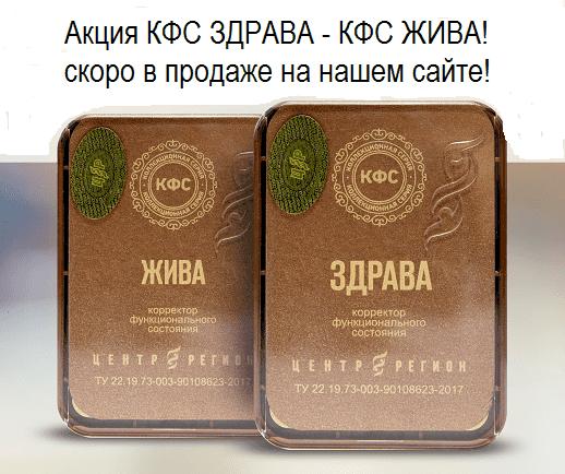 АКЦИЯ КФС ЗДРАВА КФС ЖИВА