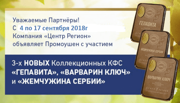 АКЦИЯ! КФС ГЕПАВИТА. КФС ЖЕМЧУЖИНА СЕРБИИ КФС ВАРВАРИН КЛЮЧ