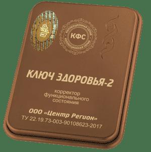 кфс ключ здоровья-2