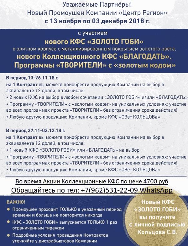 Промоушен Компании Центр Регион КФС ЗОЛОТО ГОБИ, КФС БЛАГОДАТЬ!