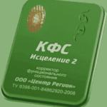 КФС Исцеление-2 Эксклюзивный 5 элемент