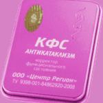 КФС Антикатаклизм 5 элемент
