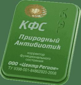 КФС Природный антибиотик 2019год