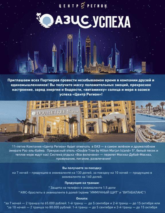 Празднование 11 летие Компании Центр Регион в ОАЭ