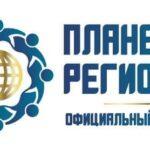 Официальный партнер Планета Регионов