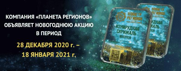 АКЦИЯ КОМПАНИИ ПЛАНЕТА РЕГИОНОВ НОВЫЙ КФС ИЗУМРУДНАЯ СКРИЖАЛЬ 2021Г!