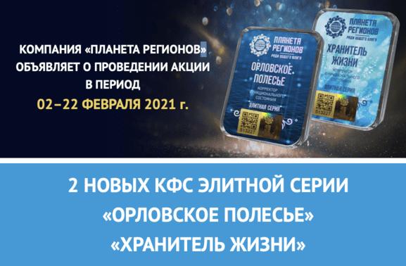 АКЦИЯ КФС «Орловское Полесье, КФС Хранитель жизни»